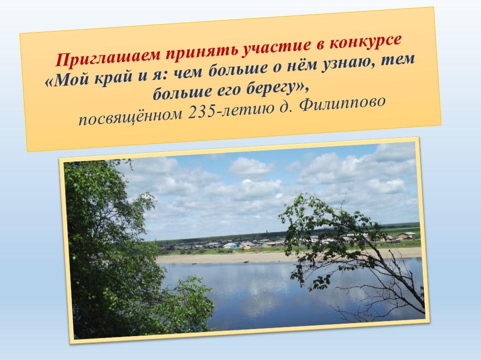 https://www.uc-cbs.ru/wp-content/uploads/2012/08/konkurs-moi-krai.pdf